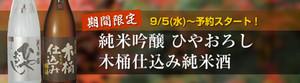 Banner_hiyaoroshi_2
