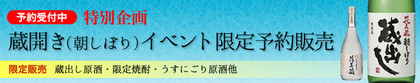 Top_asashibori2015