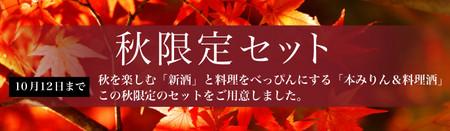 Title_akigentei_4